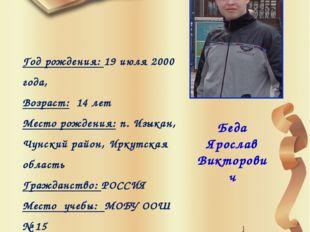 Год рождения: 19 июля 2000 года, Возраст: 14 лет Место рождения: п. Изыкан,