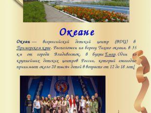 Я мечтаю побывать в … Океане Океан— всероссийский детский центр (ВДЦ) вПри