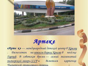 Я мечтаю побывать в … Артеке «Арте́к»— международный детский центр вКрыму.