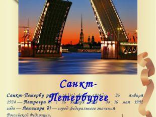 Я мечтаю побывать в … Санкт-Петербурге Санкт-Петербу́рг[4](с18[31]август