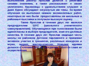 Педагог дополнительного образования и вожатая Фролова Инна Геннадьевна Кружок