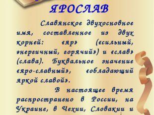 Славянское двухосновное имя, составленное из двух корней: «яр» («сильный, эн