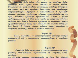 Происхождение фамилии Беда Версия №1 Фамилия Беда ведет свое начало от прозв