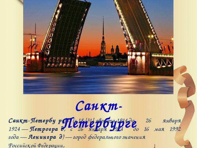 Я мечтаю побывать в … Санкт-Петербурге Санкт-Петербу́рг[4](с18[31]август...