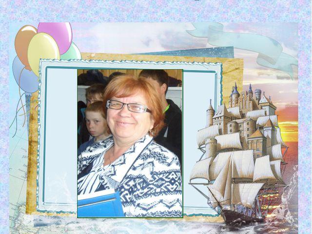 Мой первый учитель Толмачева Людмила Викторовна