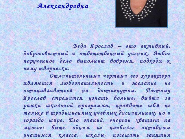 Заместитель директора по УВР и учитель русского языка Блинова Тамара Александ...