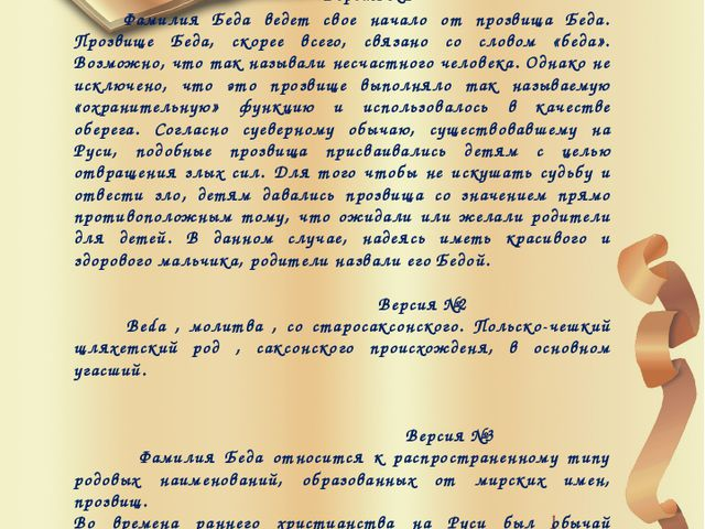 Происхождение фамилии Беда Версия №1 Фамилия Беда ведет свое начало от прозв...