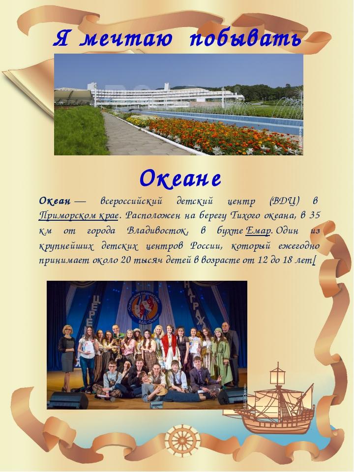 Я мечтаю побывать в … Океане Океан— всероссийский детский центр (ВДЦ) вПри...