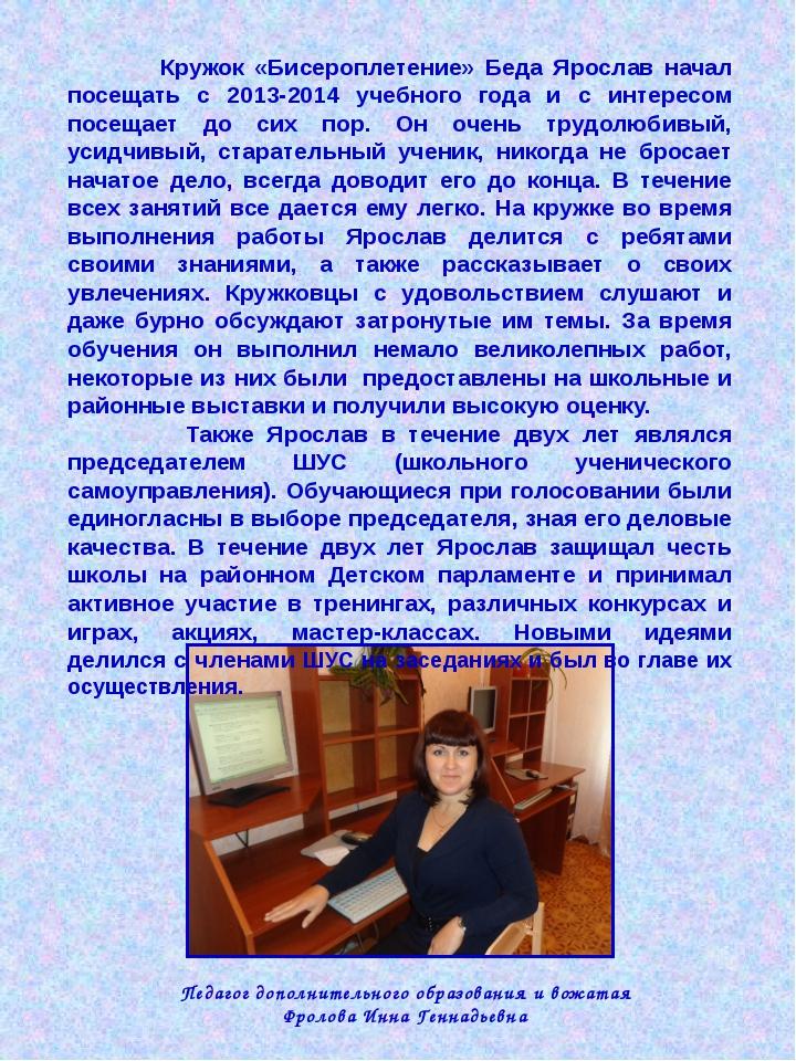 Педагог дополнительного образования и вожатая Фролова Инна Геннадьевна Кружок...