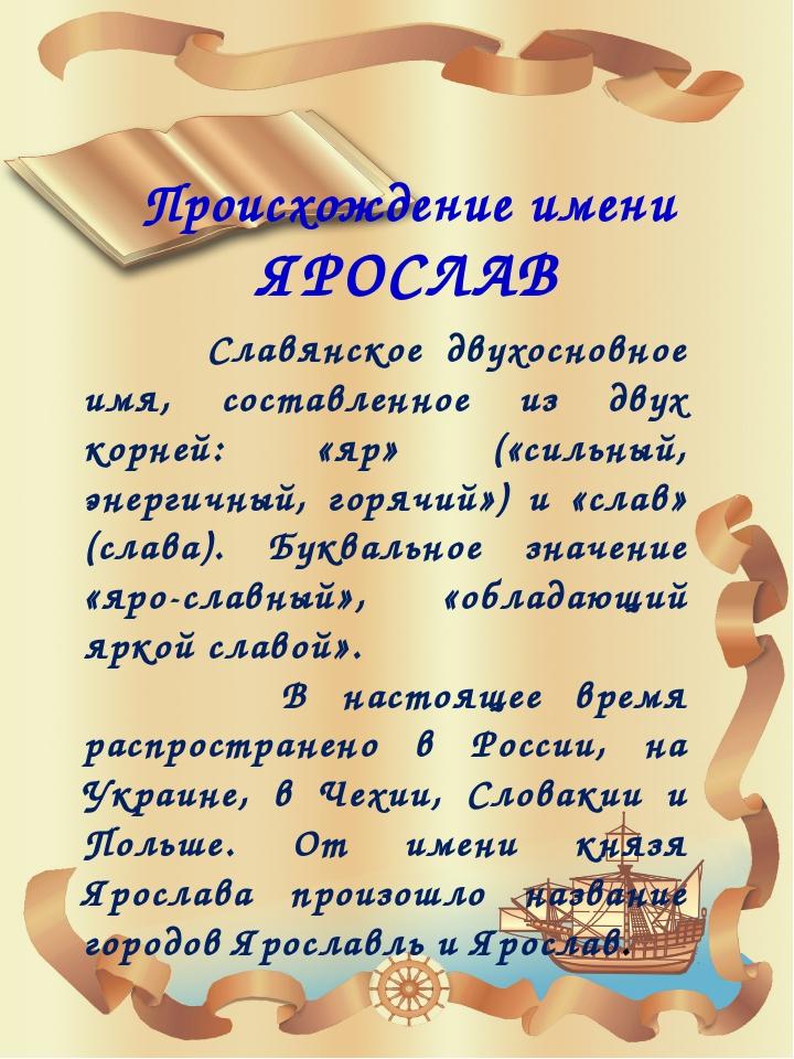 Славянское двухосновное имя, составленное из двух корней: «яр» («сильный, эн...