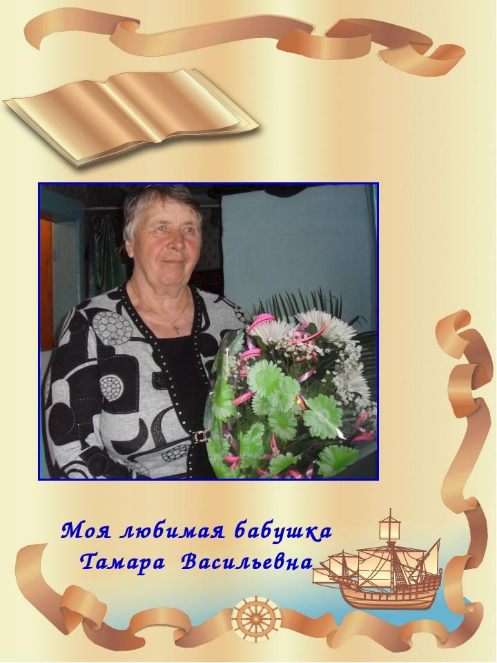 Моя любимая бабушка Тамара Васильевна