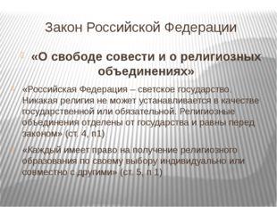 Закон Российской Федерации «О свободе совести и о религиозных объединениях» «