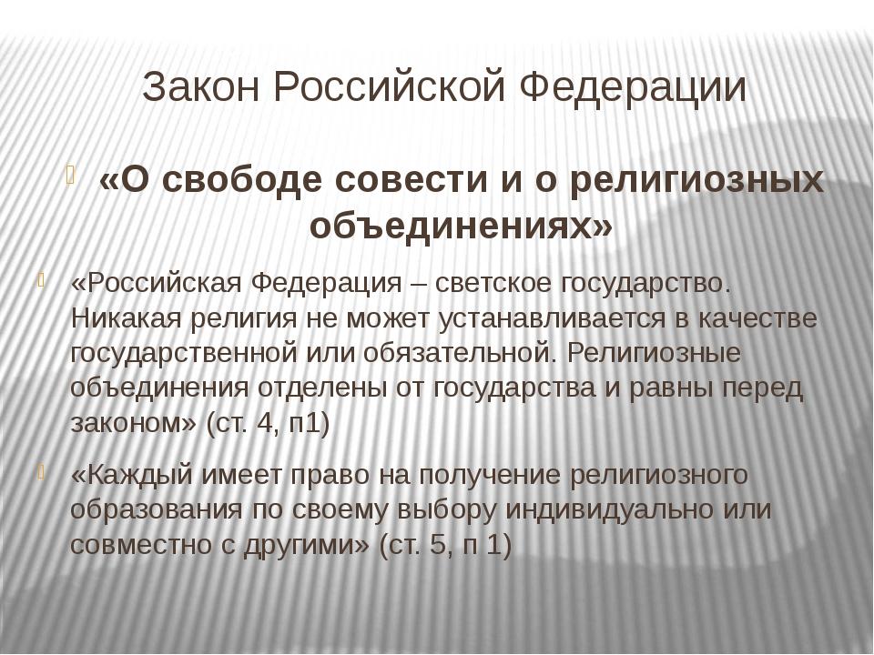Закон Российской Федерации «О свободе совести и о религиозных объединениях» «...