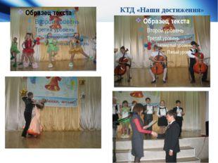 КТД «Наши достижения»