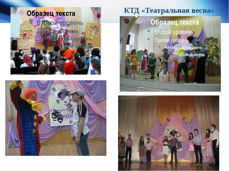 КТД «Театральная весна»