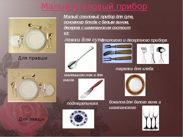 Малый столовый прибор Для правши Для левши Малый столовый прибор для супа, о...