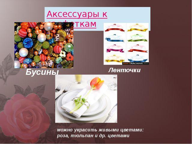 Бусины Ленточки можно украсить живыми цветами: роза, тюльпан и др. цветами Ак...
