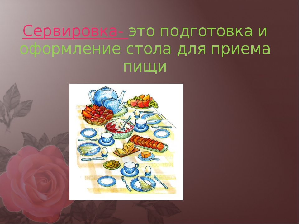 Сервировка- это подготовка и оформление стола для приема пищи