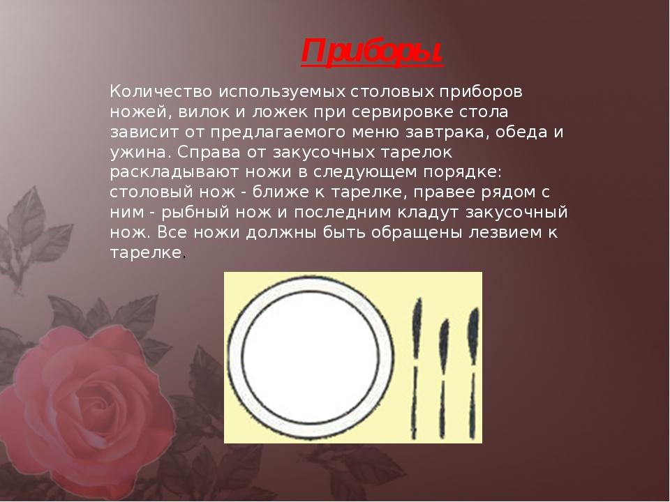 Приборы. Количество используемых столовых приборов ножей, вилок и ложек при с...