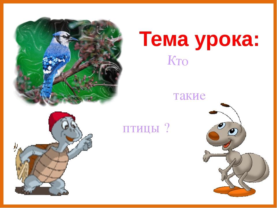 Учебные задачи: Узнаем, каких животных называют птицами. 2. Будем учиться оп...
