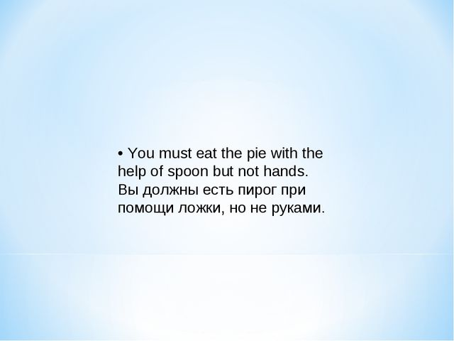 • You must eat the pie with the help of spoon but not hands. Вы должны есть п...