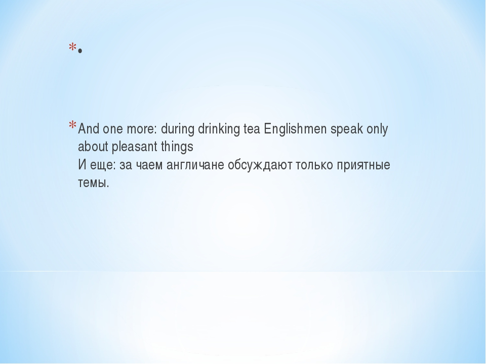 • And one more: during drinking tea Englishmen speak only about pleasant thin...