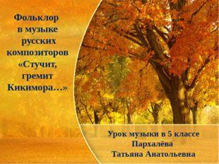 Фольклор в музыке русских композиторов «Стучит, гремит Кикимора…» Урок музыки