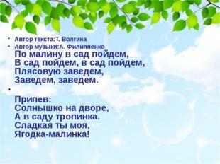 Автор текста:Т. Волгина Автор музыки:А. Филиппенко По малину в сад пойдем, В