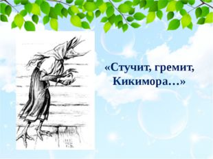 «Стучит, гремит, Кикимора…»