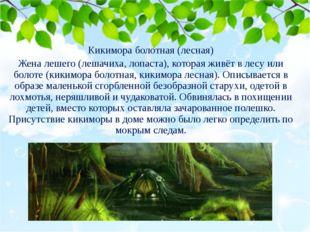 Кикимора болотная (лесная) Жена лешего (лешачиха, лопаста), которая живёт в л