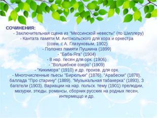 """СОЧИНЕНИЯ: - Заключительная сцена из """"Мессинской невесты"""" (по Шиллеру) - Кант"""