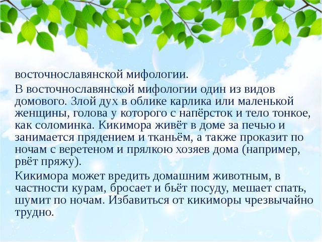 Кики́мора (шиши́мора, сусе́дка, ма́ра) — персонаж восточнославянской мифологи...