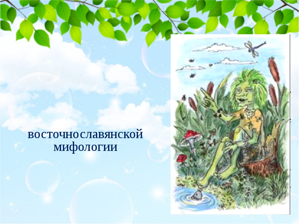 Кики́мора (шиши́мора, сусе́дка, ма́ра) — персонаж восточнославянской мифологии