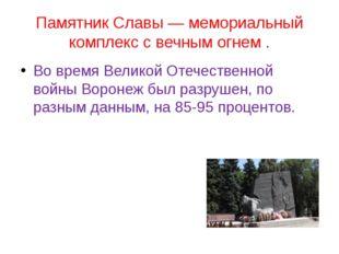 Памятник Славы— мемориальный комплекс с вечным огнем . Во время Великой Отеч