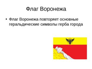 Флаг Воронежа Флаг Воронежа повторяет основные геральдические символы герба г