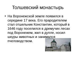 Толшевский монастырь На Воронежской земле появился в середине 17 века. Его пр