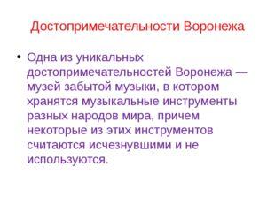 Достопримечательности Воронежа Одна из уникальных достопримечательностей Воро