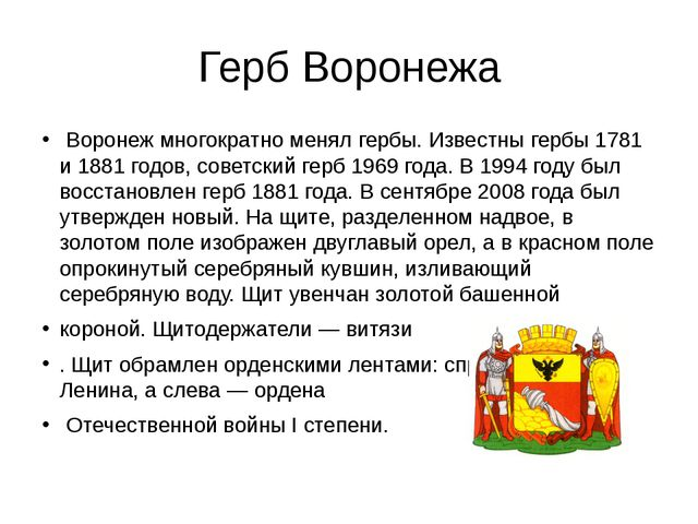 Герб Воронежа Воронеж многократно менял гербы. Известны гербы 1781 и 1881 год...