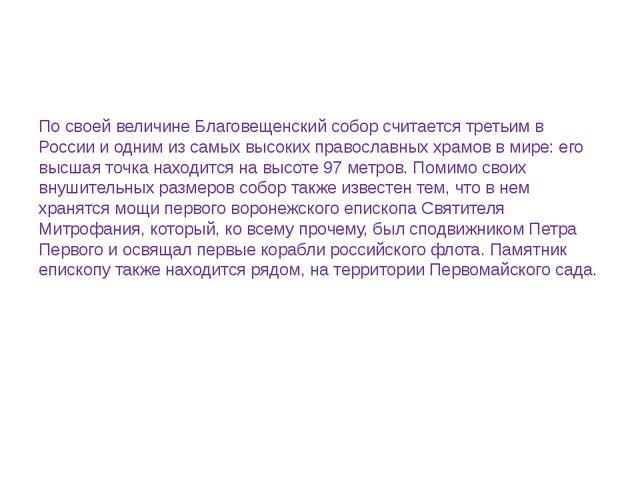 По своей величине Благовещенский собор считается третьим в России и одним из...