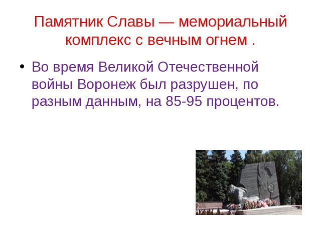 Памятник Славы— мемориальный комплекс с вечным огнем . Во время Великой Отеч...