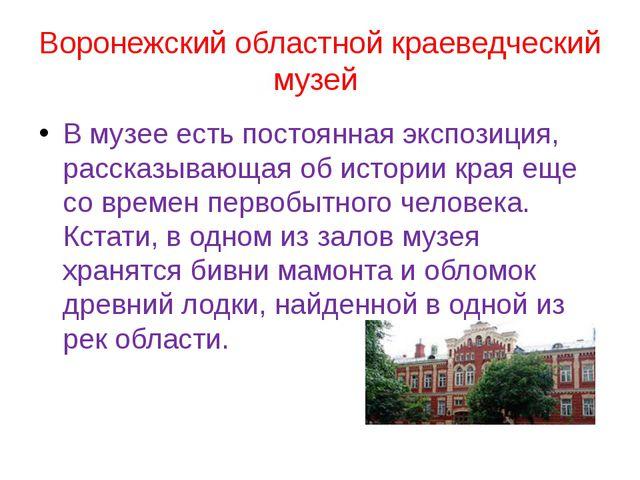 Воронежский областной краеведческий музей В музее есть постоянная экспозиция,...