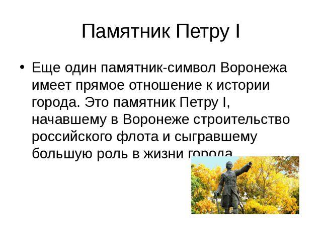 Памятник Петру I Еще один памятник-символ Воронежа имеет прямое отношение к и...