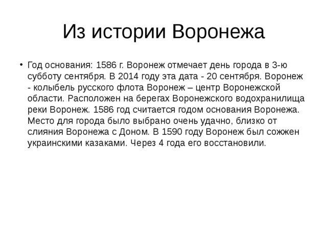 Из истории Воронежа Год основания: 1586 г. Воронеж отмечает день города в 3-ю...