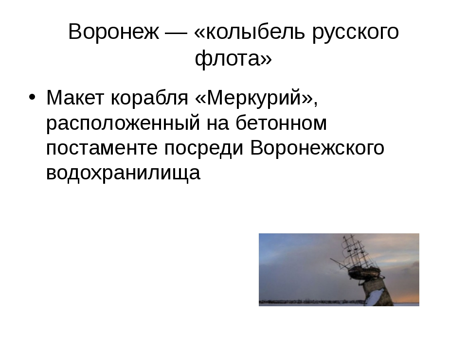 Воронеж— «колыбель русского флота» Макет корабля «Меркурий», расположенный н...