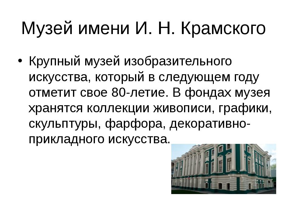 Музей имени И.Н.Крамского Крупный музей изобразительного искусства, который...