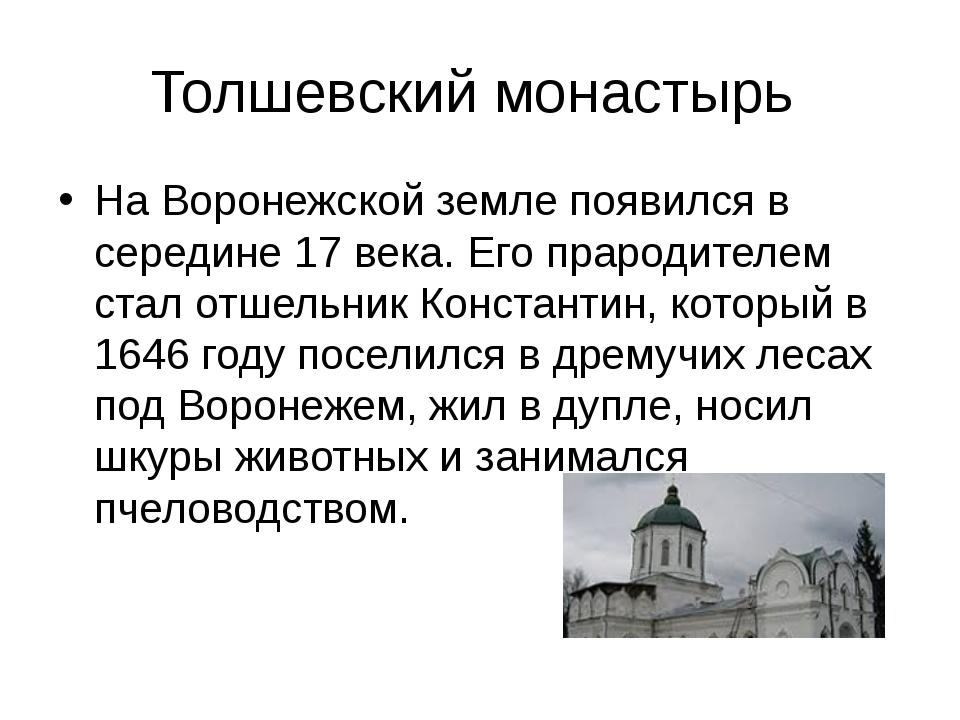 Толшевский монастырь На Воронежской земле появился в середине 17 века. Его пр...