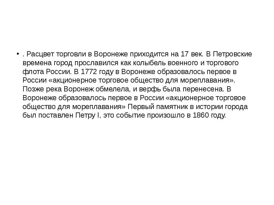 . Расцвет торговли в Воронеже приходится на 17 век. В Петровские времена гор...