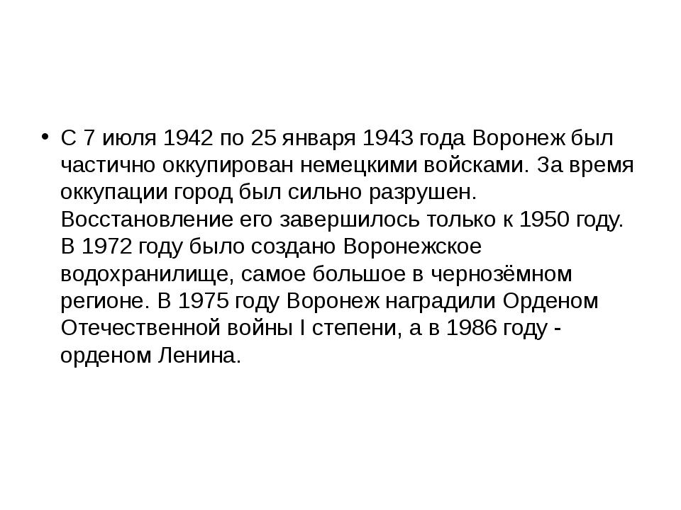 С 7 июля 1942 по 25 января 1943 года Воронеж был частично оккупирован немецк...