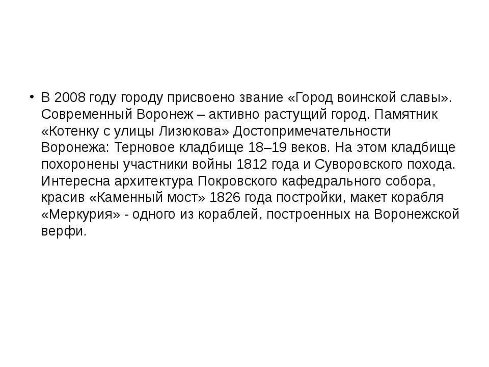 В 2008 году городу присвоено звание «Город воинской славы». Современный Воро...