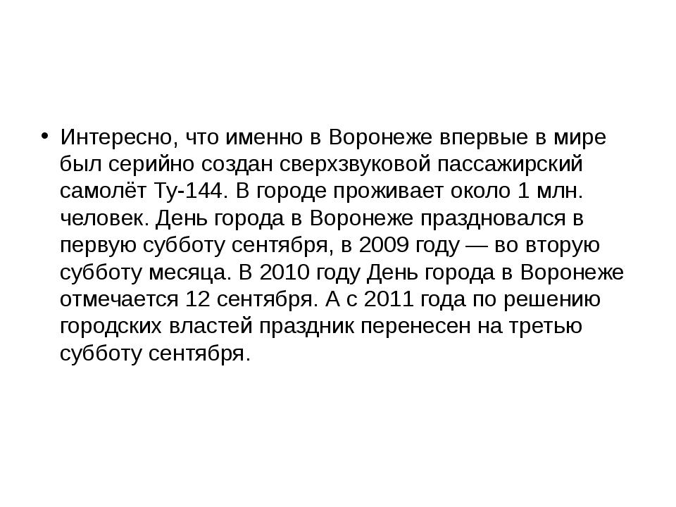 Интересно, что именно в Воронеже впервые в мире был серийно создан сверхзвук...